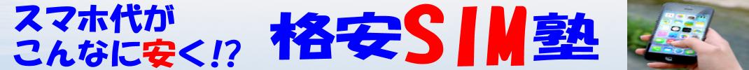 格安SIM比較おすすめランキング~格安SIM塾
