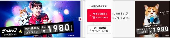 Y!mobileの格安Sim~猫のCMで「にゃんきゅっぱ(2980円)」や学割で「わんきゅっぱ(1980円)」