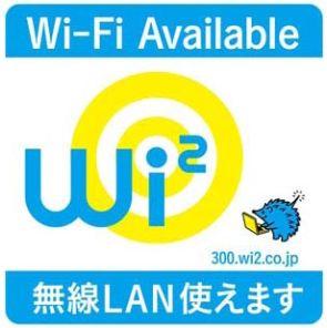 wi2 300 ビックカメラの格安SIMのBICSIMに契約すると使える公衆無線LAN