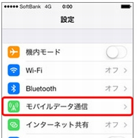 iOSでのテザリング設定項目1