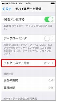 iOSでのテザリング設定項目2