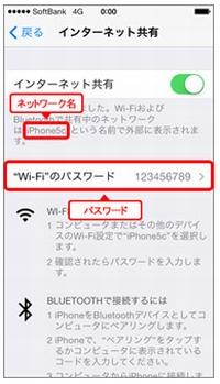 iOSでのテザリング設定項目3